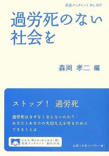 過労死のない社会を (岩波ブックレット)
