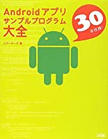 Android アプリ サンプルプログラム大全