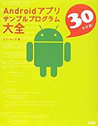 Androidアプリサンプルプログラム大全 : 30本収録!