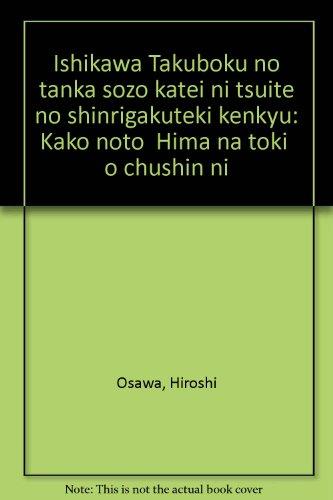 石川啄木の短歌創造過程についての心理学的研究―歌稿ノート「暇ナ時」を中心にの詳細を見る