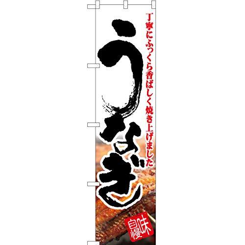 【3枚セット】のぼり旗 うなぎ 白 No.YNS-2341 (三巻縫製 補強済み)