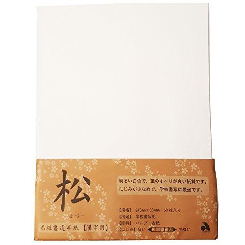 Zen Minded Reispapier Für Japanische Und Chinesische Orientalische Kalligraphie Und Shodo Sumitinte Malerei - 60 Blatt