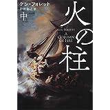 火の柱(中) (海外文庫)