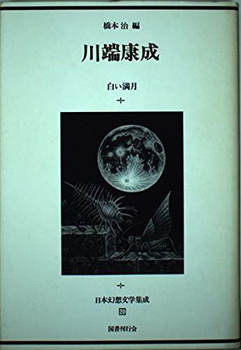 川端康成 白い満月 (日本幻想文学集成)