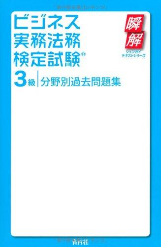 ビジネス実務法務検定試験3級分野別過去問題集 (瞬解テキストシリーズ)