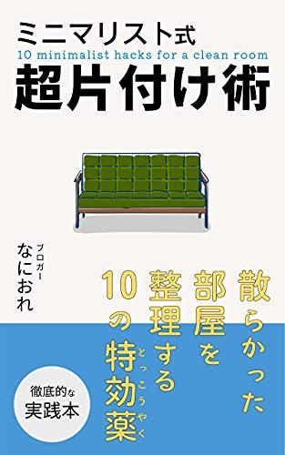 ミニマリスト式超片付け術: 散らかった部屋を整理する10の特効薬