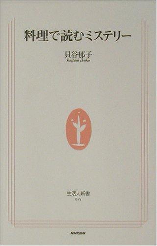 料理で読むミステリー (生活人新書)