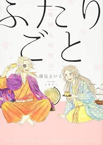 ふたりごと - 戦国夫婦物語 (コンペイトウ書房)