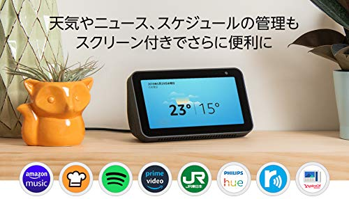 Amazon『EchoShow5』
