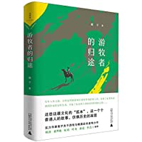 The Homeward Journey of the Nomad (Chinese Edition)