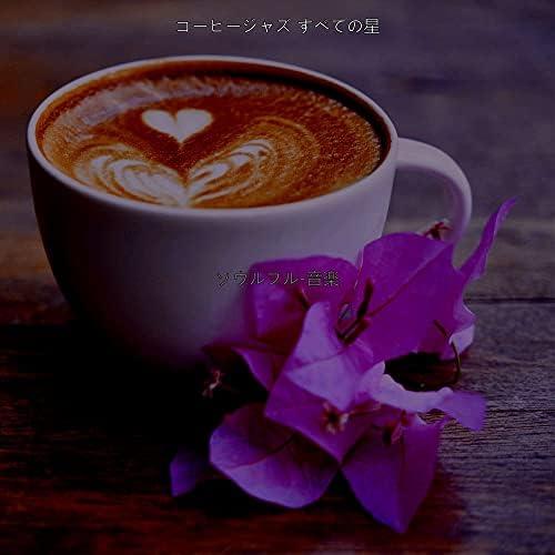 コーヒージャズ すべての星
