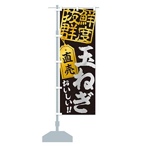 玉ねぎ直売 のぼり旗 サイズ選べます(ショート60x150cm 左チチ)