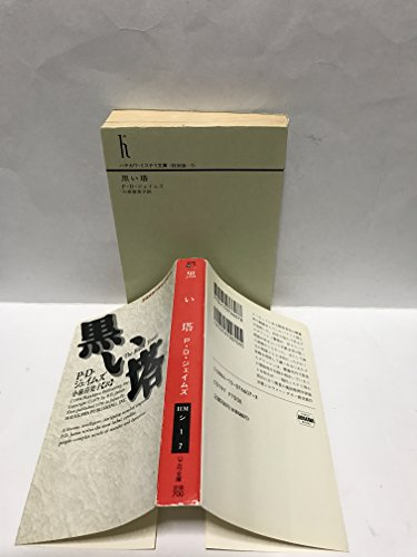 黒い塔 (ハヤカワ・ミステリ文庫)