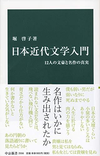 日本近代文学入門-12人の文豪と名作の真実 (中公新書)