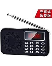 【Newiy Start】ポータブルラジオ AM FM ワイドFM対応 ポケットラジオ 高感度 充電式 小型 FMラジオ LEDライト アンテナ スピーカー付き マイクロSDカード対応 MP3プレーヤー (ブラック)