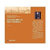 经济全球化视野下的国际产业转移研究 9787566316622 胡玫 对外经贸大学出版社