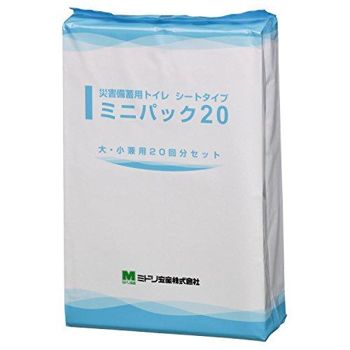 ミドリ安全 災害備蓄用トイレ シートタイプ ミニパック20 (20回分)