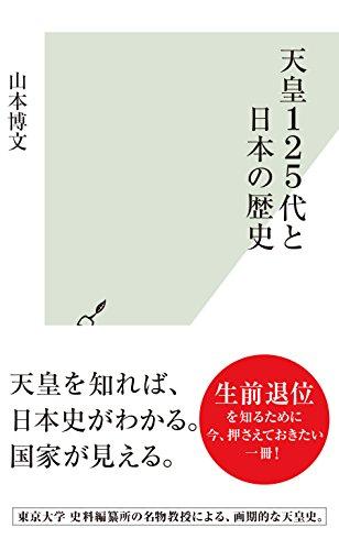 天皇125代と日本の歴史 (光文社新書)