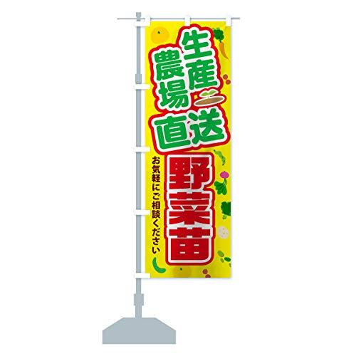生産農場直送の野菜苗 のぼり旗 サイズ選べます(コンパクト45x150cm 左チチ)