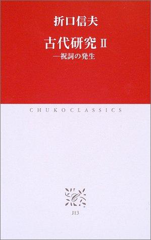 古代研究〈2〉祝詞の発生 (中公クラシックス)の詳細を見る