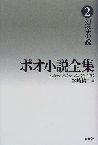 ポオ小説全集〈2〉幻怪小説