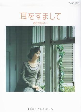ピアノソロ 西村由紀江/耳をすまして (ピアノ・ソロ)