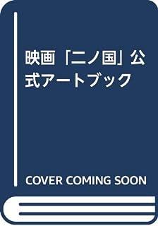 映画「二ノ国」 公式アートブック