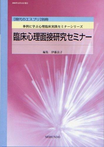 臨床心理面接研究セミナー (現代のエスプリ別冊 事例に学ぶ心理臨床実践セミナーシリーズ)の詳細を見る