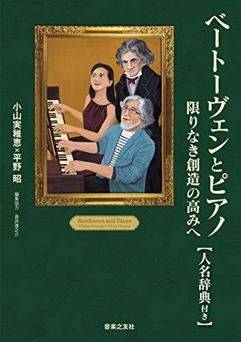 ベートーヴェンとピアノ 限りなき創造の高みへ: 人名事典付き
