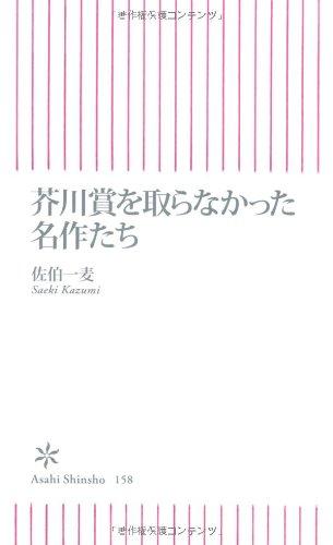 芥川賞を取らなかった名作たち (朝日新書)