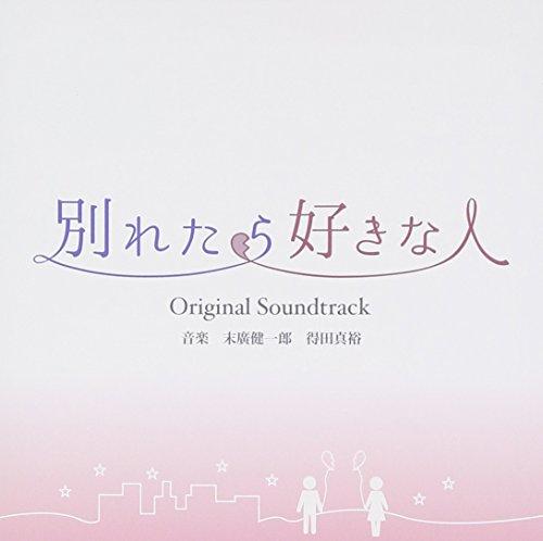 別れたら好きな人 オリジナル・サウンドトラック - 末廣健一郎・得田真裕