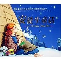 安徒生童話(アンデルソン童話 中国語 VCD1枚付き)