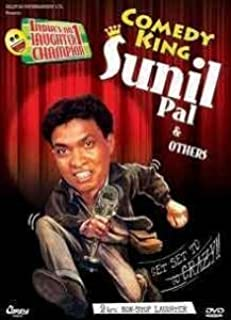 Comedy King Sunil Pal & Others ( Exclusive Sholay Cricket & Bhojpuri English Songs)