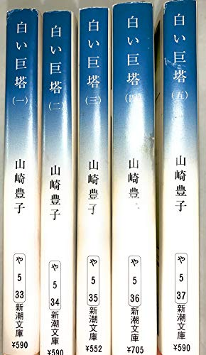 白い巨塔 全5冊セット