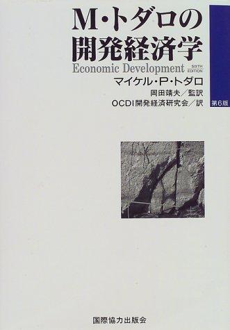 M・トダロの開発経済学