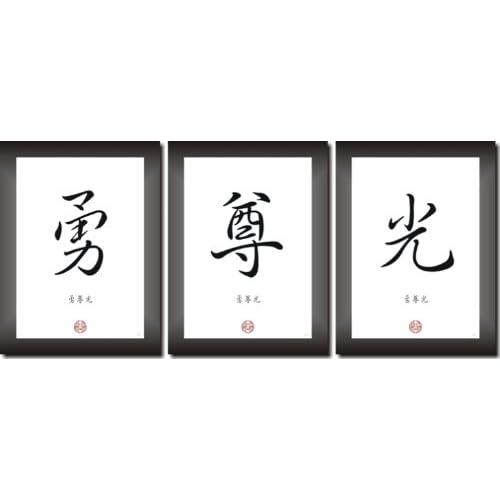 come set di quadri con set di 8 immagini immagini decorative asiatiche come stampa artistica. WUSHU e le 7 regole dei Samurai in calligrafia cinese e giapponese Kanji
