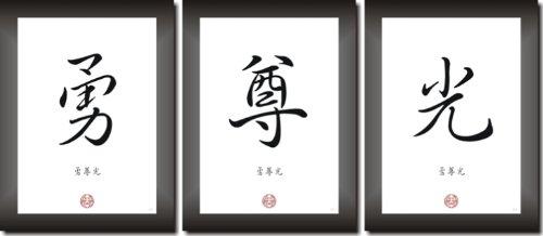 MUT, RESPEKT, EHRE Kampfkunst Kampfsport Deko Bilderset mit 3 Bildern in der Größe 20x30cm Kunstdruck Poster Dekoration