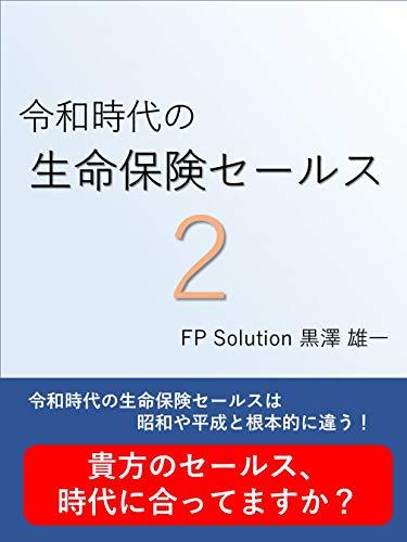 令和時代の生命保険セールス2
