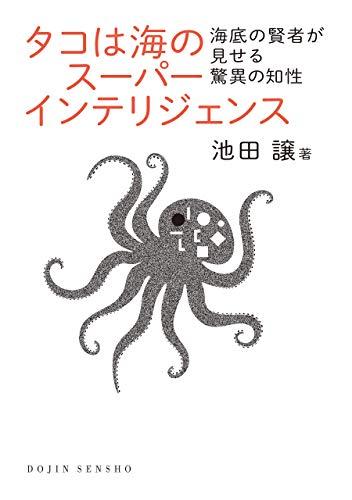 タコは海のスーパーインテリジェンス: 海底の賢者が見せる驚異の知性 (DOJIN選書)