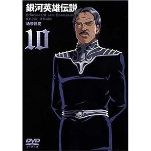 銀河英雄伝説 Vol.10 [DVD]