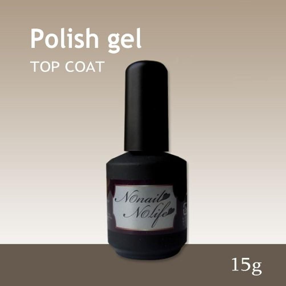 ジム思春期の資金ジェルネイル《爪に優しいトップコートジェル》Natural Polish ポリッシュトップジェル(15g)