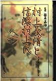 村上義清と信濃村上氏―坂城町信濃村上氏フォーラム記念誌