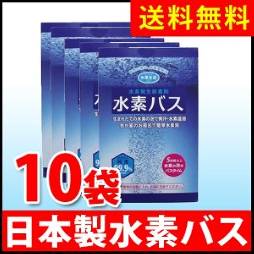 意図的引き金合計水素生活 水素水 入浴剤