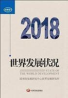 世界发展状况2018