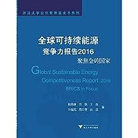 聚焦金砖国家 全球可持续能源竞争力报告(2016) 正版 郭苏建 9787308164146