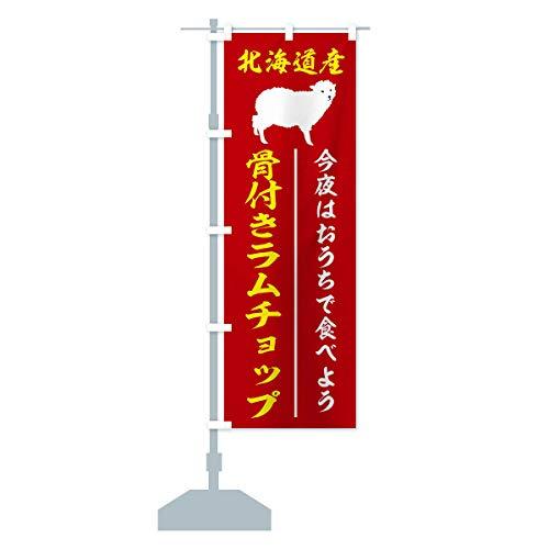骨付きラムチョップ のぼり旗 サイズ選べます(ジャンボ90x270cm 左チチ)