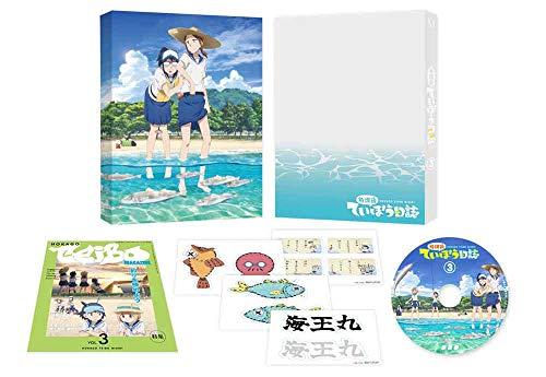放課後ていぼう日誌 Vol.3 [Blu-ray]