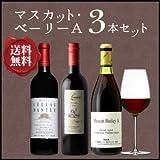 マスカットベリーA 3本セット / 国産 赤 ワインセット 3本