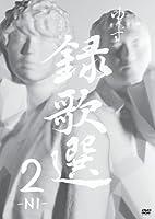 録歌選 2-NI- [DVD]