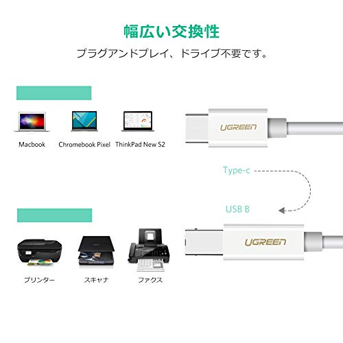 『UGREEN USBプリンターケーブル USB C プリンタケーブル タイプCオス - タイプBオス パソコンとプリンター接続 USB2.0ケーブル ドライブ不要 エプソン キャノン ブラザーなどのプリンター用 1M』の4枚目の画像